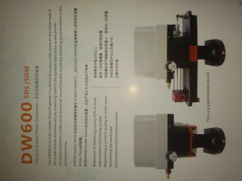 供应全自动锡膏供应装置图片