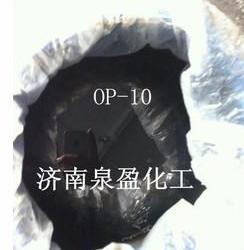 供應濟南OP-10乳化劑