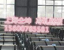 供应鞍钢ST14深冲冷轧【苏州销售】批发
