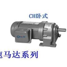 供应CH18-100-15-S三相齿轮减速电机卧式100W1:5