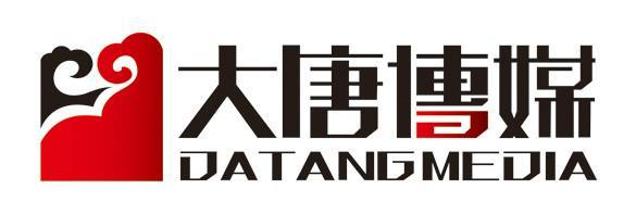泰安公司泰安文化传媒娱乐业公司泰安大唐广告有限公司