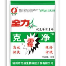 供应接种箱接种室专用克霉净烟雾剂