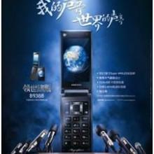 供应国产品牌三星B9388双卡手机
