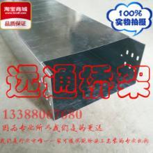 供应天津厂家金属槽式镀锌电缆桥架线槽 特价直销强弱电槽式桥架盖板 铁线槽