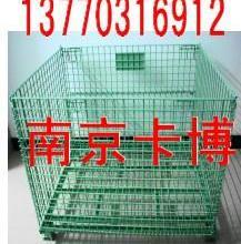 供应欧式仓储笼-南京卡博013770316912