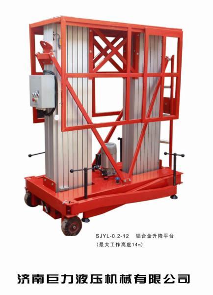 供应铝合金升降机专业生产商,电话
