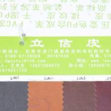供应字典封面皮革/印刷包装皮革