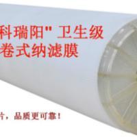SS-NF3-8040纳滤膜