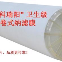 科瑞阳 SS-NF3-8040纳滤膜 北京纳滤膜制造商 耐酸碱耐高温 可定制 纳滤膜超低出厂价