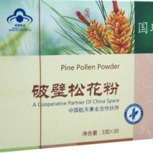 国珍破壁松花粉提高免疫力延缓衰老抗疲劳美容养颜批发