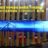 广州展会80寸90寸100寸3D液晶电视租赁