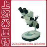 供应MV体视显微镜-电子元器件检测显微镜-高品质实验室体视显微镜