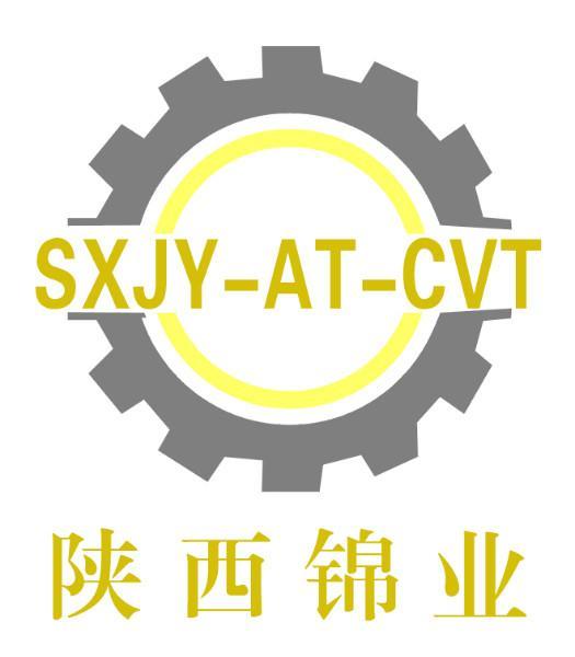 陕西锦业自动变速箱维修服务有限公司