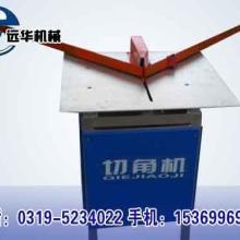 福建广州相框切角机器和45度切角机器演示视频图片