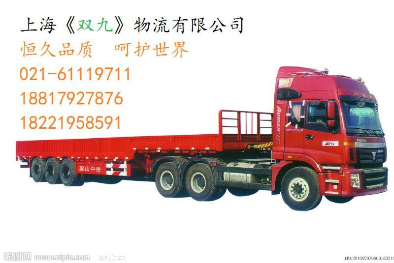 供应上海至潍坊大件运输上海至潍坊公路运输上海到潍坊行李托运