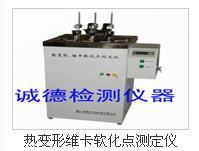供应热变形维卡软化点测定仪特点;热变形维卡软化点测定仪批发