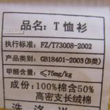 供应洗水不掉色商标 洗水不掉色商标印刷洗水唛印刷报价