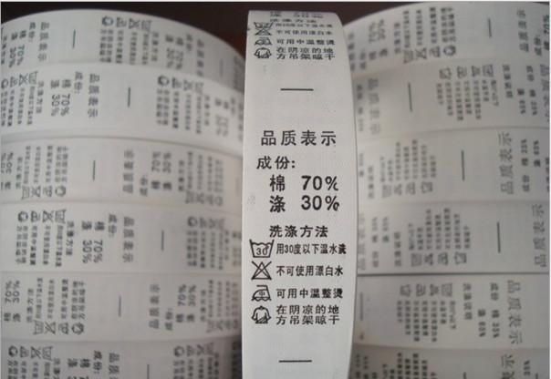 供应尺码唛 码标 洗水唛 洗涤标 水洗唛