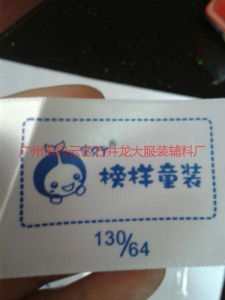 供应不退色商标 丝印标 印唛  印标