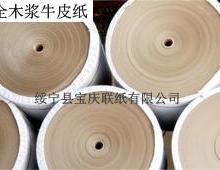 供应全木浆牛皮纸