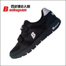 供应南京老人运动鞋