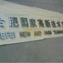 供应西安不锈钢字精品不锈钢字厂家鸿图精工标识批发