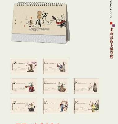 宣传台历挂历期刊设计印刷首选松彩图片/宣传台历挂历期刊设计印刷首选松彩样板图 (3)