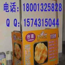 供应台湾手抓饼家庭主妇的创业项目