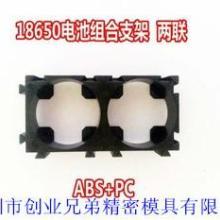 供应18650锂电池支架两联万能组合支架深圳厂家直销批发