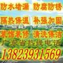 中山防腐防锈公司图片