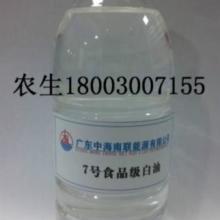 深圳10号食品级白油