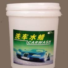 供应洗车水蜡(广州车圣)