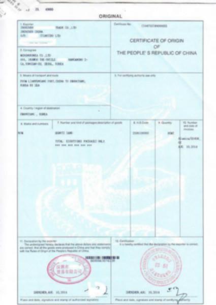 供应连云港产地证,一般产地证办理公司