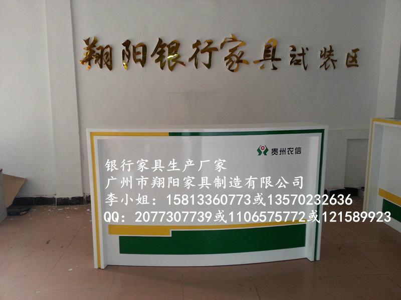 供应贵州农信咨询台