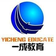 长春市一成教育信息咨询服务中心