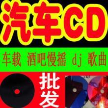 供应汽车CD