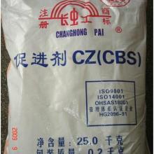 供应促进剂CZ