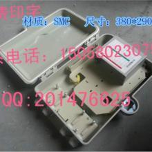 供应SMC32芯光纤配线箱/光分纤箱《ABS/SMC专售企业
