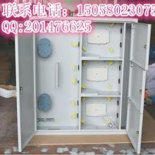 供应ONU箱/单元箱/288芯满配光缆交接箱