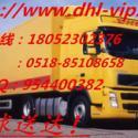 山东枣庄滕州DHL国际快递公司图片