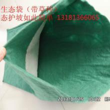 供应南充护坡袋LB-M生态袋植草护坡工程专用