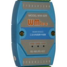 供应WM-609工业级光电隔离型485中继器