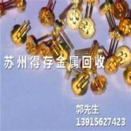 供应北京废旧镀金上门回收价格实惠_北京废旧镀金上门回收中国优质供货商
