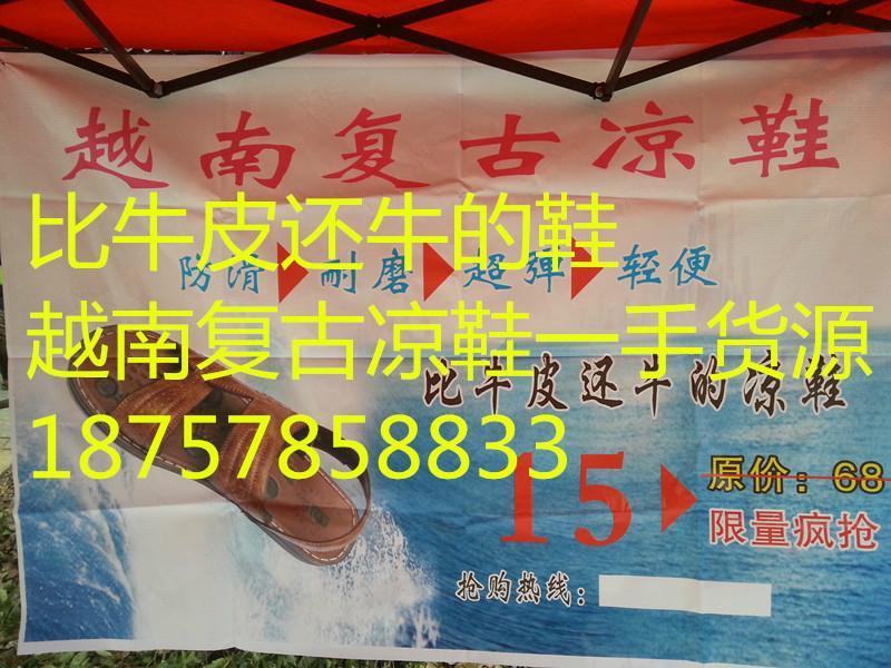 供应越南凉鞋|越南拖鞋|批发凉鞋|越南凉鞋批发价格