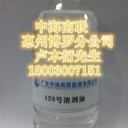 120号溶剂油图片