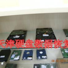 供应 天津移动硬盘读不了数据恢复