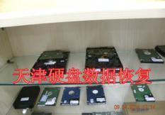天津市天伟计算机维修服务中心简介