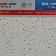 星牌优时吉矿棉板恒星14mm厚RH90图片