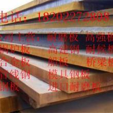 供应X70管线钢