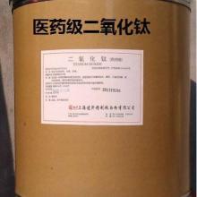 供应上海二氧化钛白色素批发